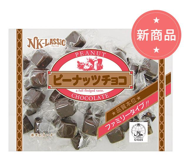 HALAL(ハラール)対応商品210gピーナッツチョコ