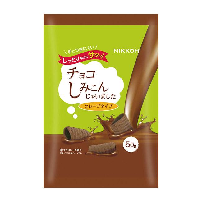 チョコクレープシリーズ50g チョコしみこんじゃいました