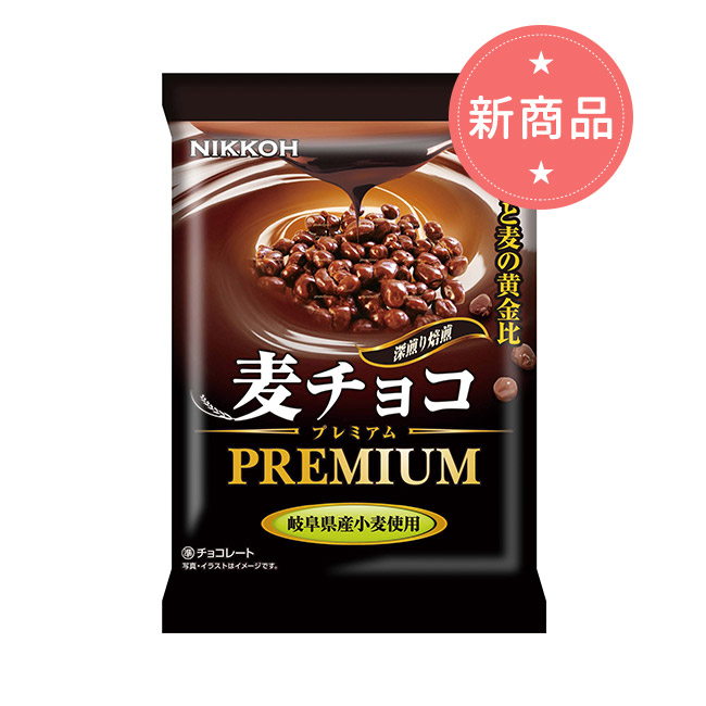 麦チョコシリーズ麦チョコプレミアム