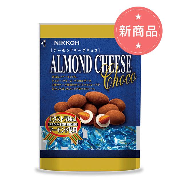 カップシリーズアーモンドチーズチョコ スタンドパック
