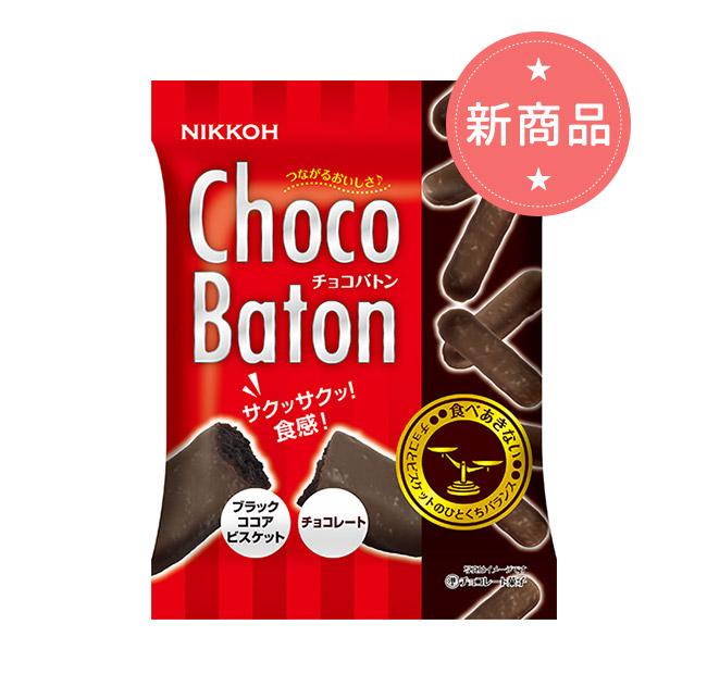 チョコ・ビスケットシリーズChoco Baton(チョコバトン)