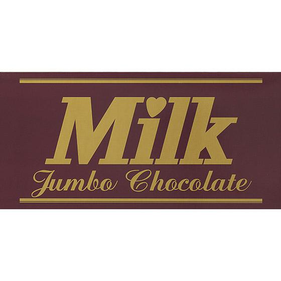 ジャンボミルクチョコレート